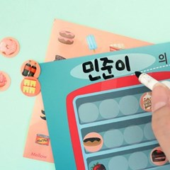 해피해피 간식타임 칭찬스티커