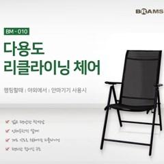 홍진영의 무중력 컴포트 체어, 편안함의 극대화!