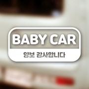 아기가타고있어요 자동차 스티커 아이사인