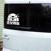 초보운전 자동차 스티커 쪼보에뇽