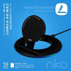 nko WCS100 가변형 급속 무선충전기