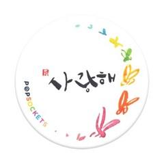QRX-아이 러브 유 I Love You