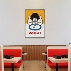 유니크 일본 인테리어 디자인 포스터 M 맛있어요 식당