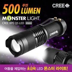 몬스터라이트 500 CREE XPE Q5 LED Mini 줌랜턴