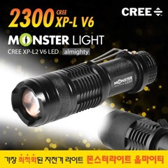 몬스터라이트 2300 올마이티 XP-L V6 LED/낚시/등산(사은품증정)