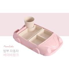 자동차 친환경 유아 간식 그릇 식기 식판 한정수량 1+1