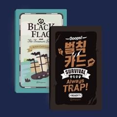 블랙플래그 + 벌칙카드 세트