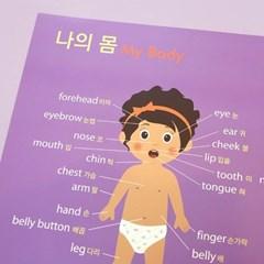 [멜로우] 나의 몸 - Girl 미니포스터