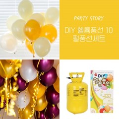 DIY 헬륨풍선 10개용+펄풍선세트 헬륨가스 풍선리본_(1335598)