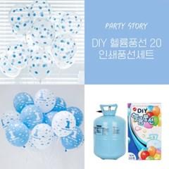 DIY 헬륨풍선 20개용+인쇄풍선세트 헬륨가스 풍선리본_(1335594)