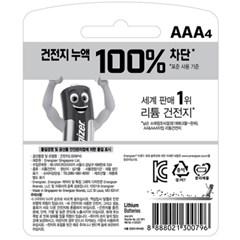 [맥스장터] 에너자이저 리튬 건전지 AAA4입(4알)
