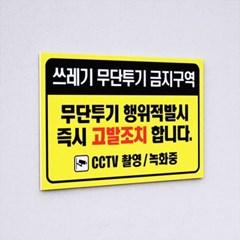 쓰레기 투기 금지 안내 표지판