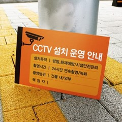 CCTV 녹화중 안내 표지판