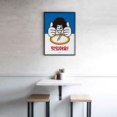 유니크 인테리어 디자인 포스터 M 맛있어요 식당 카페