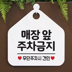 오픈 매장 안내판 카페 팻말 제작 066매장앞주차금지_(940001)