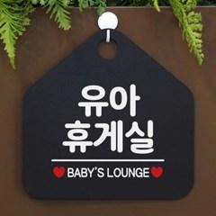 팻말 안내판 도어 사인물 표지판 제작 076유아휴게실_(939991)