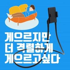 피넛 태블릿&스마트폰 침대 거치대 레이지 홀더