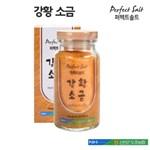 [퍼펙트솔트] 강황소금 190g 1병