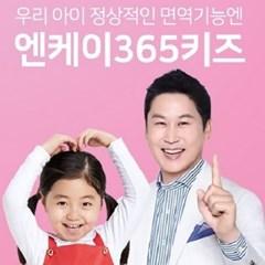 [NK365]엔케이365 키즈 멀티비타민 미네랄 1개월분