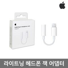 애플정품 이어폰젠더 라이트닝젠더 헤드폰 잭 어댑터(박스패키지)