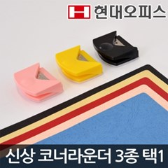 코너라운더 블랙/핑크/노랑 라운딩 둥근모서리_(885143)