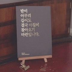 책속의 한줄, 금박 감성엽서_희망 4종