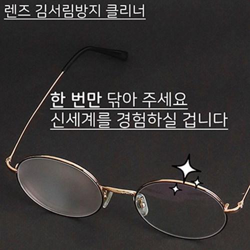 *단색* 렌즈 김서림방지 클리너 ( 비닐 패키지 )