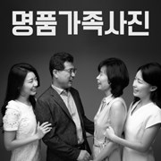 [홍대 아이스튜디오] 명품 가족사진 (모든 원본파일+11R 액자 제공)