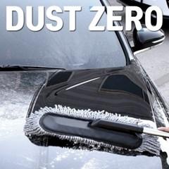 더스트제로 자동차 먼지털이개
