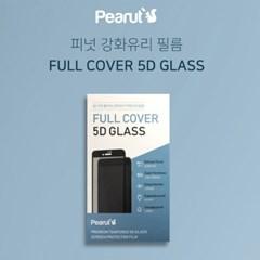 피넛 아이폰 기종별 풀커버5D 강화유리 보호필름 1+1(케이스증정)