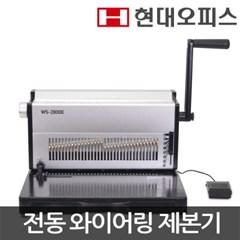 전동 와이어링 제본기 WS-2800E 학원용·사무용제본기_(891987)