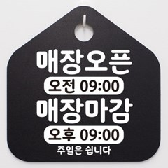 영업시간안내판_007_베이직 시간 국문_(992924)