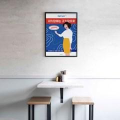 유니크 인테리어 디자인 포스터 M 오늘의 날씨 고기앞으로2 식당