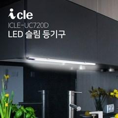 LED슬림등 주방 독서실 선반 ICLE-UC72D
