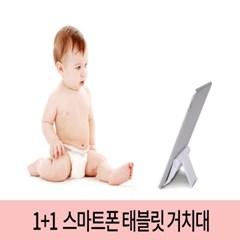 각도조절 태블릿 스마트폰 핸드폰 휴대용거치대 PAD-V1 LX108_1