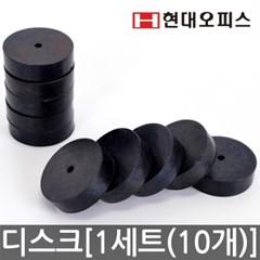 천공기 소모품 KB-801S/KB-801H용 디스크/코인 10개_(899564)