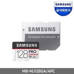 삼성전자 MicroSD PRO ENDURANCE 128GB MLC 어댑터 메모리카드