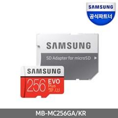 삼성전자 MicroSD EVO-Plus 256GB 어댑터 메모리카드