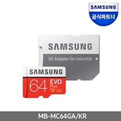 삼성전자 MicroSD EVO-Plus 64GB 어댑터 메모리카드