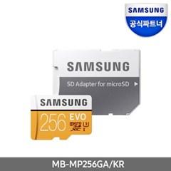 삼성전자 MicroSD EVO 256GB 어댑터 메모리카드
