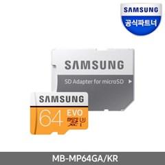 삼성전자 MicroSD EVO 64GB 어댑터 메모리카드