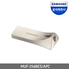삼성전자 MUF-256BE3 BAR PLUS 256GB USB 3.1 메모리