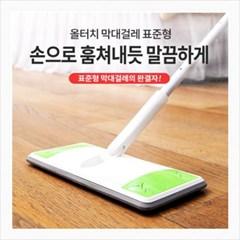 표준형 올터치 막대걸레+정전기 10+30매+물걸레 1매_(100633689)