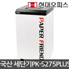 [현대오피스] 문서세단기 PK-5275PLUS + 파지봉투_(905797)