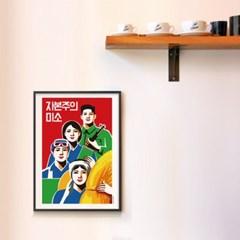 유니크 인테리어 디자인 포스터 M 자본주의 미소 프로파간다