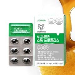 [로그네이처] 초록 프로폴리스 영양제 1박스 30캡슐 1개월분