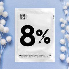 실용주의 파스형 국내생산 붙이는핫팩 50매 패치형 2019생산