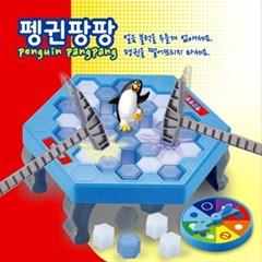 [오픈앤플레이] 펭귄팡팡 펭귄 얼음깨기 게임