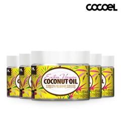 코코엘 오가닉 엑스트라버진 코코넛오일(60ml) 5병