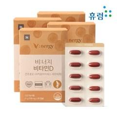 비너지 비타민D 식물성 영양제 종합 허브 부원료 4개월_(1154025)